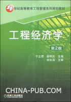 工程经济学(第2版)