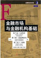 金融市场与金融机构基础(原书第4版)