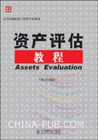 资产评估教程