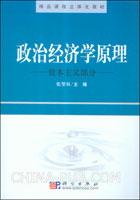 政治经济学原理(资本主义部分)