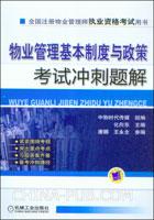 物业管理基本制度与政策考试冲刺题解