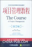 项目管理教程:第2版