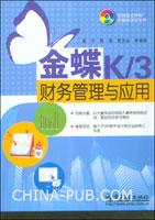 (特价书)金蝶K/3财务管理与应用