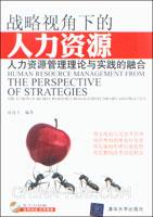 战略视角下的人力资源--人力资源管理理论与实践的融合