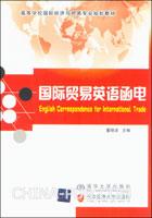 国际贸易英语函电