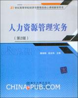 人力资源管理实务(第2版)