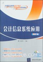 会计信息系统应用(用友T3)