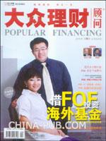 大众理财顾问(2010年第9期总第327期)