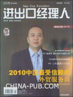 进出口经理人(2010年第9期总第443期)