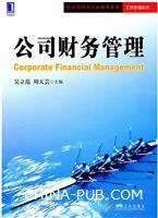 (特价书)公司财务管理