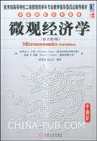 微观经济学(原书第3版)