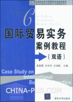 国际贸易实务案例教程(双语)