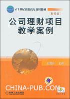 公司理财项目教学案例(财经类)