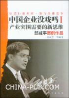 中国企业没戏吗.1