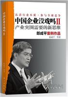 中国企业没戏吗.2