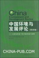 中国环境与发展评论:全球化背景下的中国环境与发展.第四卷