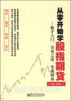 (特价书)从零开始学股脂期货--新手入门、交易之道、实战指南
