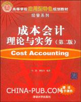 成本会计理论与实务(第二版)