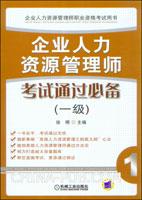 企业人力资源管理考试通过必备(一级)