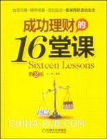 成功理财的16堂课(第二版)