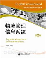 (特价书)物流管理信息系统(第2版)