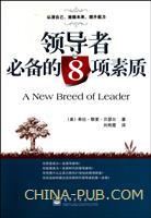 (特价书)领导者必备的8项素质
