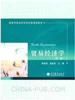 贸易经济学(第二版)