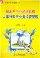 房地产中介经纪机构人事行政与业务经营管理