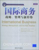 国际商务:战略、管理与新形势(英文影印版)