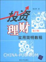 投资理财:简明实用教程(第2版)