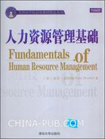 人力资源管理基础(英文影印版)