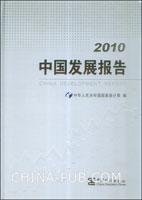 2010中国发展报告