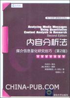 内容分析法--媒介信息量化研究技巧(第2版)