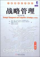 (特价书)战略管理(中国版.原书第3版)