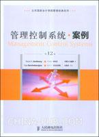 管理控制系统案例(第12版)