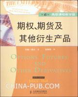 (特价书)期权、期货及其他衍生产品(第6版)(高级课程教学版)