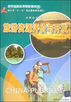 旅游资源评价与开发
