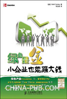 绿色是金:小企业也能赚大钱