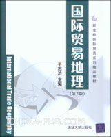 国际贸易地理.第2版