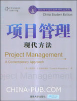 项目管理:现代方法:英文