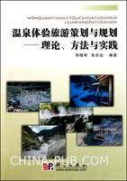 温泉体验旅游策划与规划:理论、方法与实践