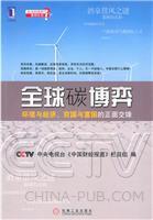 (特价书)全球碳博弈