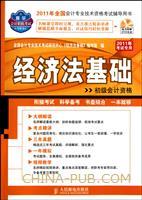 (特价书)经济法基础:初级会计资格(2011年考试专用)