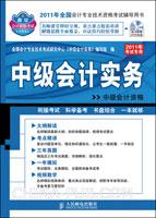 (特价书)中级会计实务:中级会计资格(2011年考试专用)