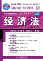 (特价书)经济法:中级会计资格(2011年考试专用)