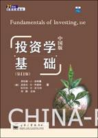 投资学基础:第11版:中国版