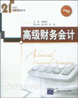 高级财务会计(应用型)