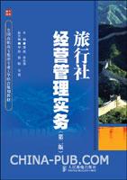 旅行社经营管理实务(第二版)