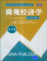 微观经济学;第7版;英文