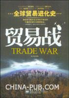 [特价书]贸易战:全球贸易进化史
